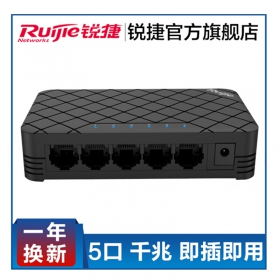 锐捷五口千兆以太网交换机 锐捷(Ruijie) 全八针非网管桌面型企业级交换机 网络分流器 RG-ES05G 5口千兆