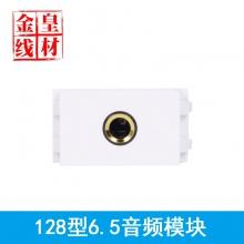 金皇瑞128型6.5音频模块 音视频墙插 地插专用