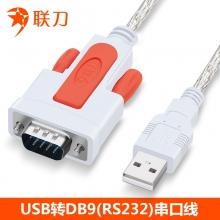 联刀USB转RS232串口线1.8米原装芯片 转接线考勤收银标签打印机9针com口连接线白