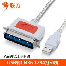 联刀USB转1284并口线老式打印机 1.8米原装芯片 转换线CN36连接线DB36针数据线白