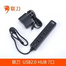 联刀USB2.0HUB带电源7口高速扩展多接口充电脑分线器集线器