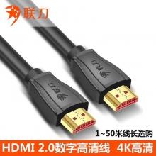 联刀HDMI 2.0数字高清线 4K高清1-50米线长选购 1米/2米/3米/5米/8米/10米/12米/15米/20米/25米/30米/35米/40米/50米连接线机顶盒线工程线