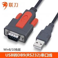 联刀 USB转DB9(RS232)串口线 WIN8/10免驱