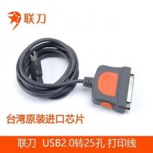 联刀 USB2.0转25孔 打印线 台湾原装进口芯片