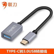 联刀 TYPE-C转3.0 USB转接线