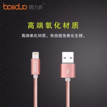 博力多X-4苹果通用手机数据线 手机数据线2.4A快速秒充 苹果数据线 手机充电编织线足1米(颜色随机)