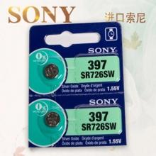索尼SR726SW 手表电池   397