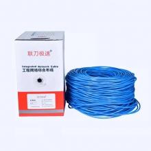 联刀极速品牌超六类网线0.58线芯国标无氧铜300米/箱 千兆网线