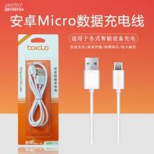 博力多A8安卓数据线 安卓通用数据线充电线 适用三星/华为/oppo/vivo/魅族