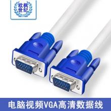 白色3+4VGA线 VGA线笔记本监控电脑连接显示器投影仪电视机视频线公对公1.5m 3m 5m 10m 15m 20m