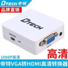 帝特VGA转HDMI转换器1080p高清线转接头电脑投影仪DT-6527转接头