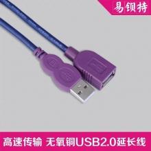 易钡特 USB延长线 无氧铜USB2.0移动硬盘线/USB移动硬盘线/1.5/3/5/10米