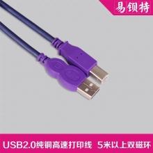 易钡特 无氧铜USB2.0打印线/2.0USB打印线 纯铜高速打印线 5米以上双磁环 1.5/3/5/10米