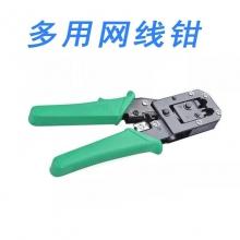 欧宝 双/三用网钳 水晶头网线钳子 电话线夹 压线钳 剥线器 压线钳