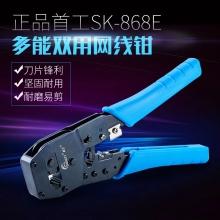 首工SK-868E双用网线钳网络网线8P8CRJ45 RJ11电话水晶头压线钳