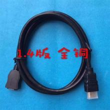 联刀 1.4版 全铜HDMI公 HDMI母 hdmi延长线公对母电脑电视高清视频线加长线