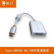 联刀 Type-c转VGA 4K/1080P 高清画质