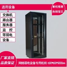 网络机柜2米42U交换机弱电监控设备机柜多媒体功放电脑机柜(不包邮)