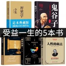 世龙精选书刊(1本4.9元随机发货)处事准则 智慧与权谋 受益一生的书