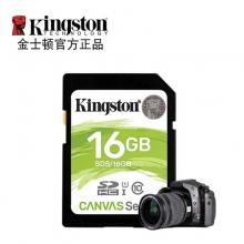 「单反专用」金士顿(Kingston) 16G储存sd卡class10高速相机卡SD数码相机大卡存储卡 (全套包装)class10 记忆卡SD