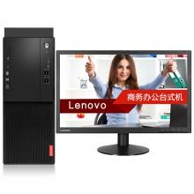 联想 启天M415 i3-7100/4G/128G/无光驱/dos/19.5英寸显示器 台式机 商用办公 家用娱乐 台式机电脑整机