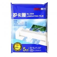 得力3809透明护卡膜 70mic 5寸塑封膜/过塑膜 100张/包 强粘性