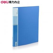 Deli/得力5002资料册 文件册 插袋文件夹 合同夹 档案夹 20页