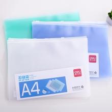 得力 5588 拉边袋 拉链袋资料袋 A4文件袋 PP磨砂质感 文件夹袋  透明