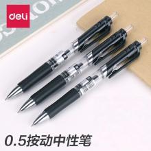 得力 S01 水笔签字笔 中性笔 碳素笔12支装办公学习考试用品 12支/盒 黑色/红色