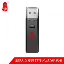 川宇C396读卡器多合一迷你usb3.0高速tf手机卡sd单反相机卡读卡器