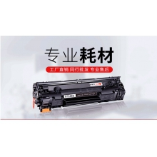 汇通电脑直供惠普88A硒鼓CC388A M1136 HP388a P1108 HP1007 P1106 m126a打印机 m128fn fp m1213nf 1216nfh 晒鼓标准版