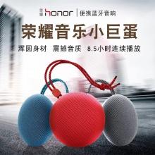 honor/荣耀 am51便携无线蓝牙音箱户外音响音乐小巨蛋 轻巧迷你 华为家用桌面电脑车载防水 手机平板通用