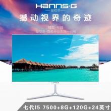 七代H310主板i5 7500 8G 240G固态,瀚视奇24寸一体机电脑无边框商务,办公,家用,电脑台式整机全国冠捷售后。瀚视奇一体机电脑