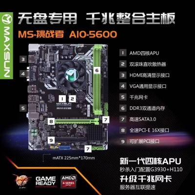 铭瑄MS-挑战者主板 AIO-5600无盘专用 千兆整合主板 微软系统全制霸,市售唯一支持微软全系统(XP,Win7,Win10)的新货,办公神器就是A10四核超级主机。主板➕cpu➕风扇。全套459元