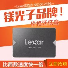 Lexar雷克沙 NS100 256G固态硬盘马维尔主控,江波龙方案
