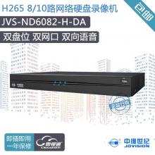 中维世纪 JVS-ND6082-H-DA 中维世纪8路双盘H.265网络硬盘录像机