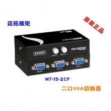 迈拓MT-15-2CF 切换器共享器 2进1出视频监控