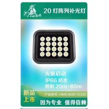 东莞正品小耳朵回马枪 HMQ-9020-12 20灯阵列补光灯(补光灯行业第一品牌)12VDC电压输入 45W IP66防水等级
