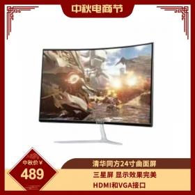 清华同方24寸曲面屏 TF-240F 24寸曲面显示器,三星屏,显示效果完美,HDMI和VGA接口,,23.8寸,24寸