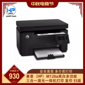 【物流包邮】   惠普(HP)M126a黑白多功能三合一激光一体机 (打印 复印 扫描)HP126A