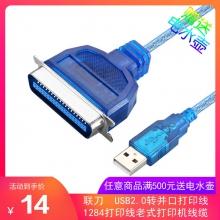 ●本店满500元送电水壶●     联刀 USB打印线 usb2.0转并口打印线1284打印线老式打印机usb