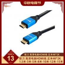 联刀 高清电脑HDMI线 足米4K*2K 1.5米-3米-5米-8米-10米-12米-15米-20米