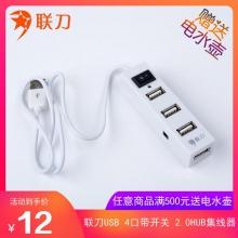 ●本店满500元送电水壶●    联刀USB4口带开关 2.0 HUB集线器