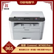 【物流包邮】联想(Lenovo)M7400Pro 黑白激光三合一多功能一体机  联想7400pro