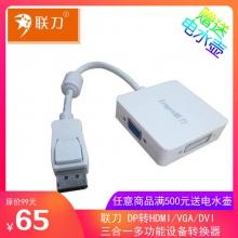 ●本店满500元送电水壶●    联刀 DP转HDMI/VGA/DVI三合一转换器