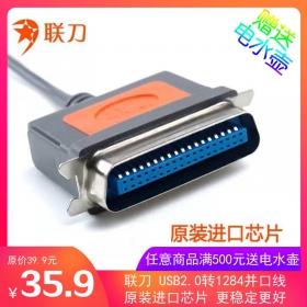 ●本店满500元送电水壶●    联刀 USB2.0转1284并口线 台湾原装进口芯片