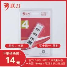 【买十送一】  联刀LD-H01 USB2.0 HUB集线器 一分四 480Mbps