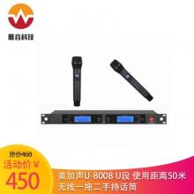 美加声U-8008 U段无线一拖二手持话筒  手持5/PCS