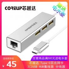 ●本店满500元送电水壶●      芯越达 Type-C百兆网卡+USB HUB集线器