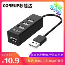 ●本店满500元送电水壶●       芯越达 USB2.0小四口HUB USB分线器    4口集线器